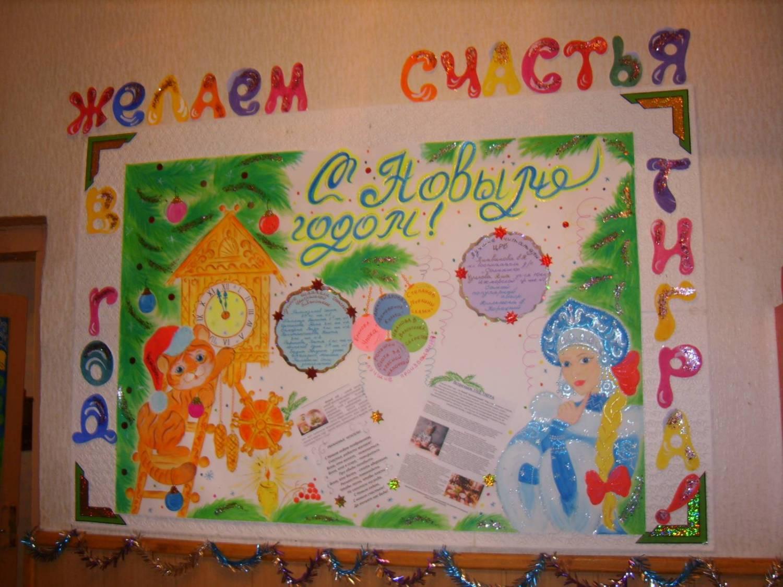 Фото плакатов своими руками на новый год